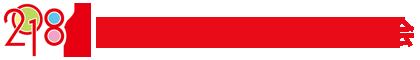 老字号博览会官方网站-2019中华老字号(山东)博览会