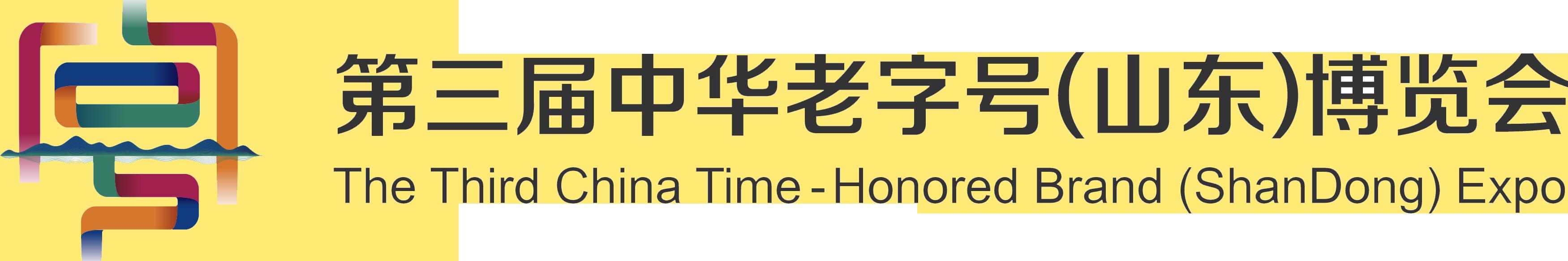 中华老字号博览会官方网站-2019第三届中华老字号(山东)博览会
