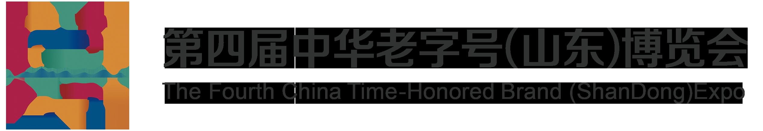 中华老字号博览会官方网站-2020第四届中华老字号(山东)博览会