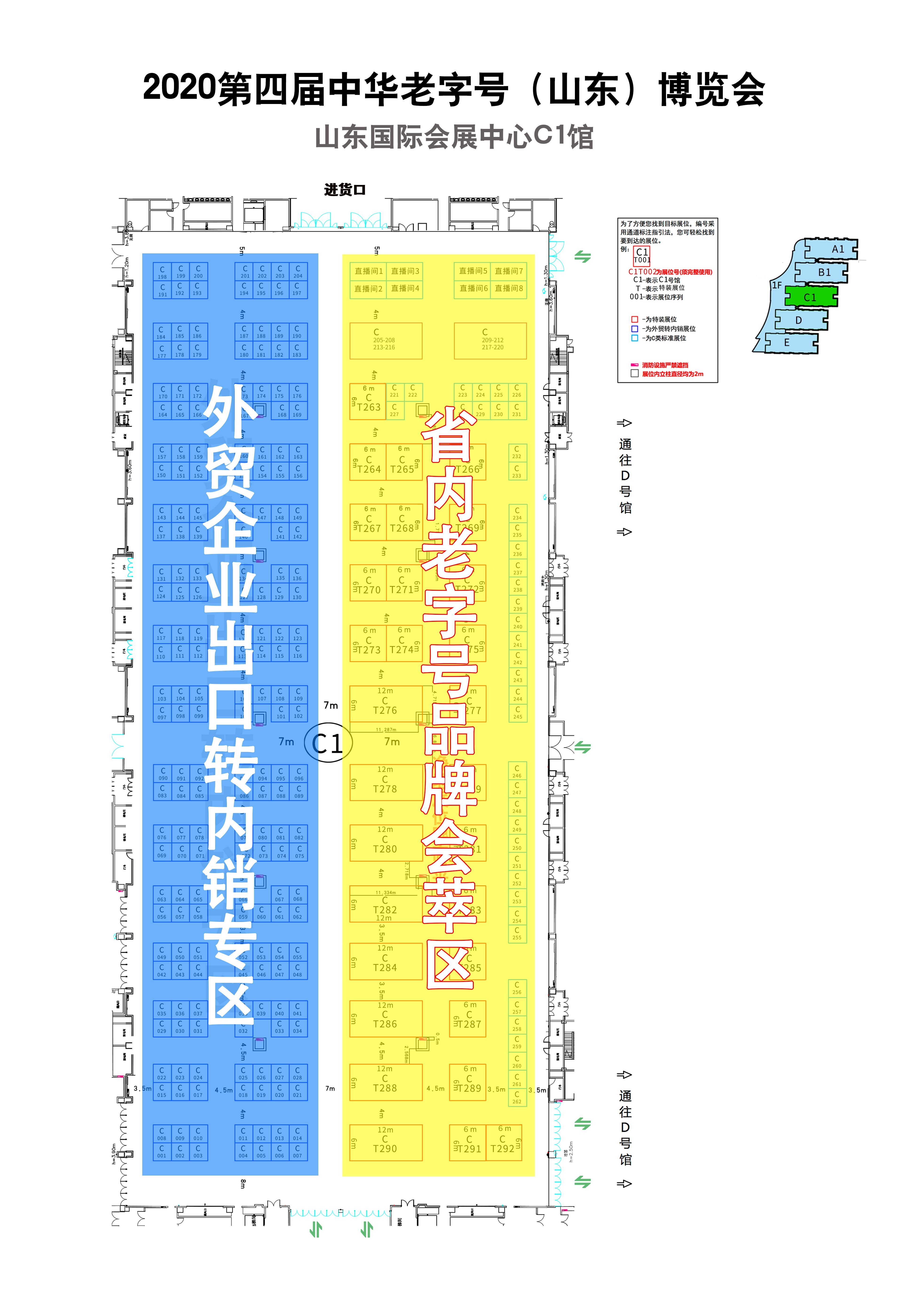 中华老字号博览会|山东老字号博览会|老字号博览会|第三届中华老字号博览会|济南老字号博览会