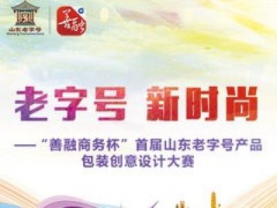 """2018""""善融商务杯""""山东老字号产品包装创意设计大赛揭晓"""