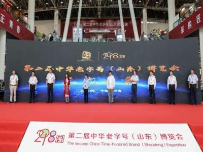 山东缔造国内最大规模老字号博览会