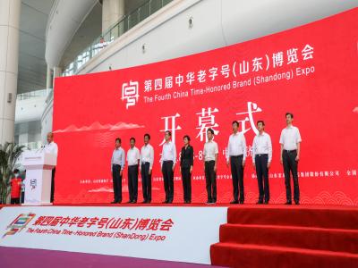 老字号遇上新国潮 第四届中华老字号(山东)博览会在济开幕