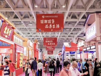 国潮国货 品质生活,第五届中华老字号(山东)博览会圆满落幕